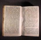 cornelii-nepotis-vitae-excellentium-imperatorum-quae-exstant.4